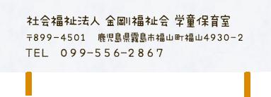 社会福祉法人金剛福祉会上井保育園